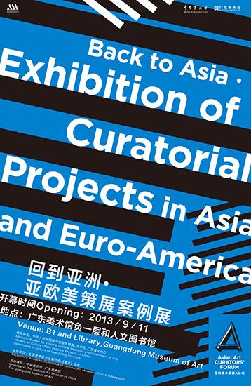 回到亚洲•亚欧美策展案例展