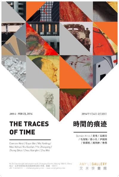 exhibition-shijiandehenji-poster-mask9