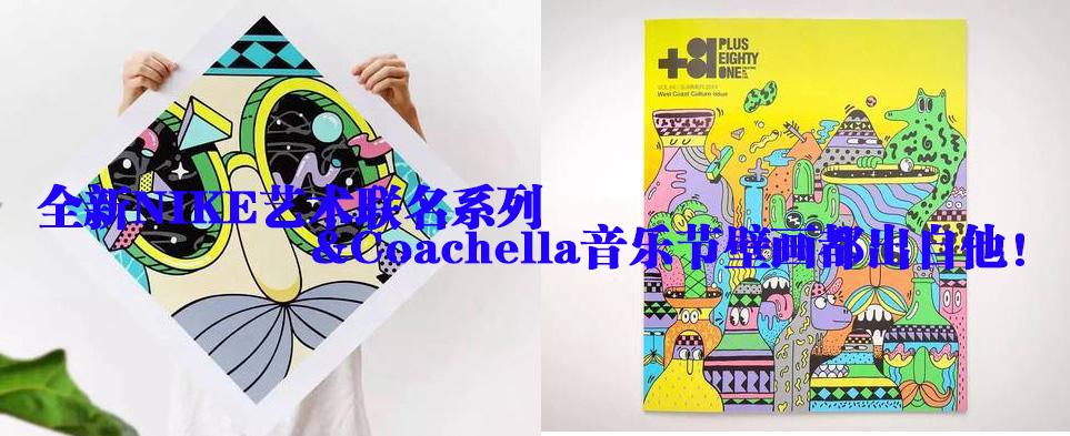 NIKE艺术联名系列&Coachella音乐节趣味壁画都出自他!