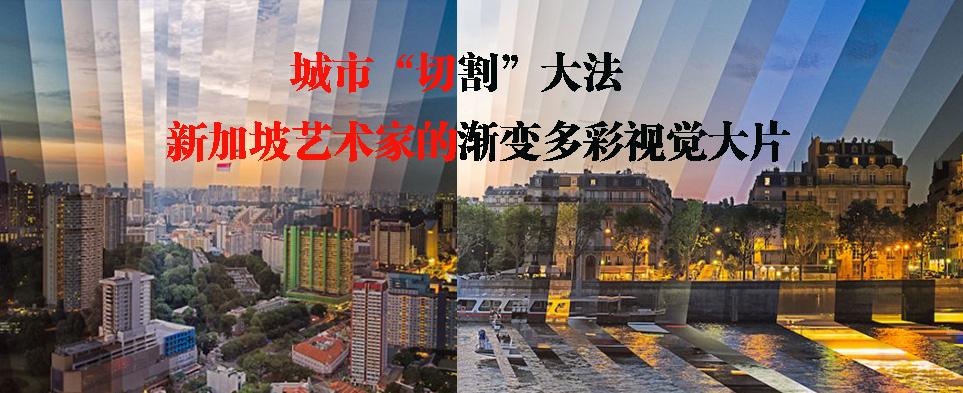 """把城市""""分组""""与""""切割""""?新加坡艺术家打造多彩视觉艺术大片"""