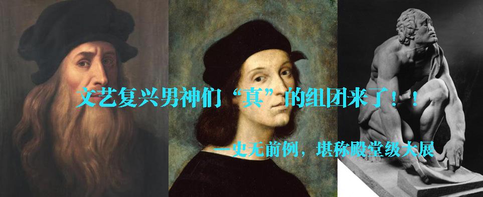 奇迹!文艺复兴三杰齐聚上海,459件历史真迹震撼登陆!