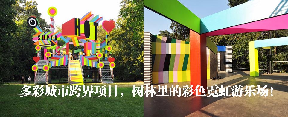 多彩城市跨界项目,树林里的彩色霓虹游乐场!
