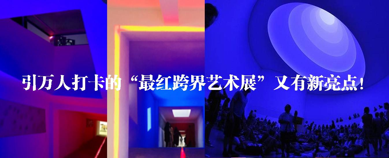 """引万人打卡的""""最红跨界艺术展""""又有新亮点!"""