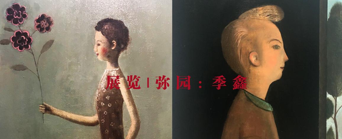 展讯|弥园:季鑫