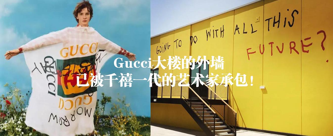 千禧一代艺术家:Gucci大楼的外墙已经被我们承包了!