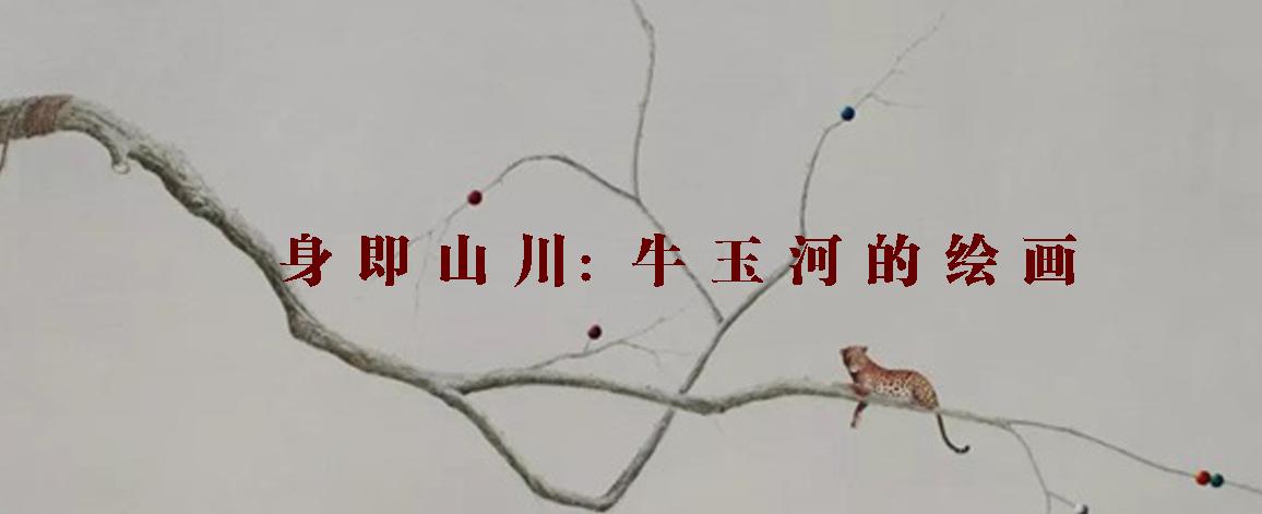 身即山川:牛玉河的绘画