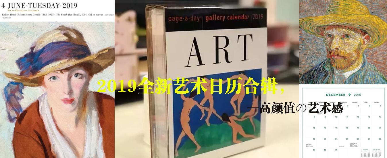 2 艺术日历