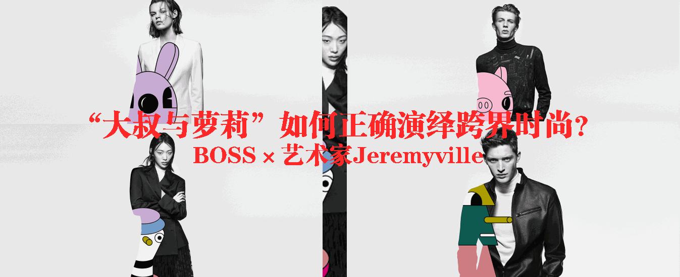 2 boss跨界