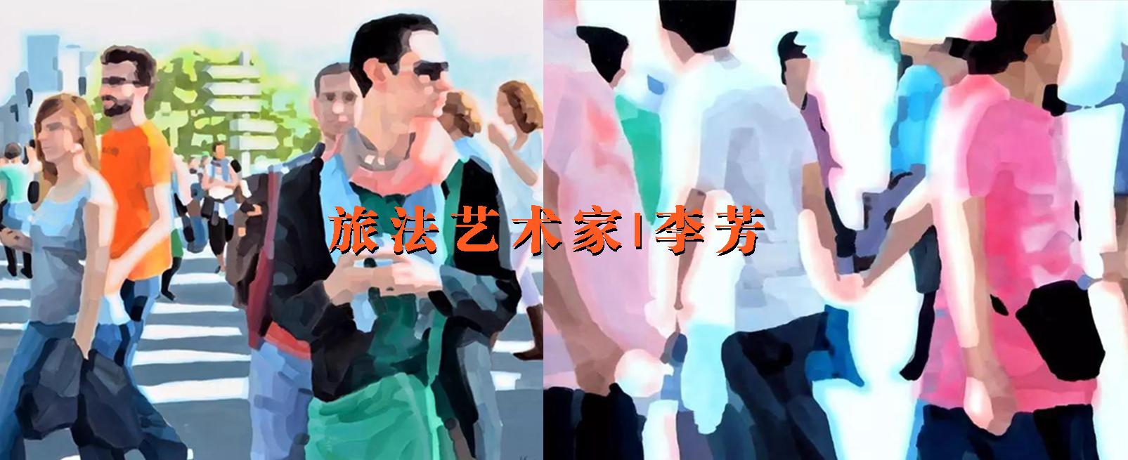 5 艺术家李芳