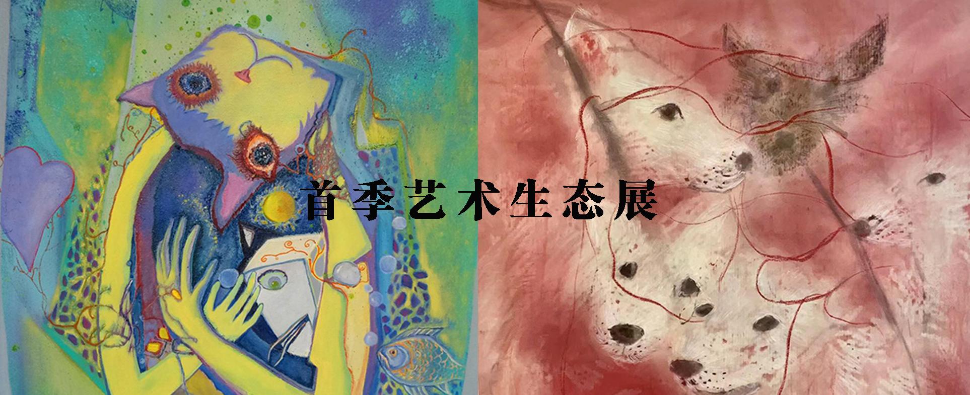 3 展讯 首季艺术生态展将于8月19日强势登陆上海古北