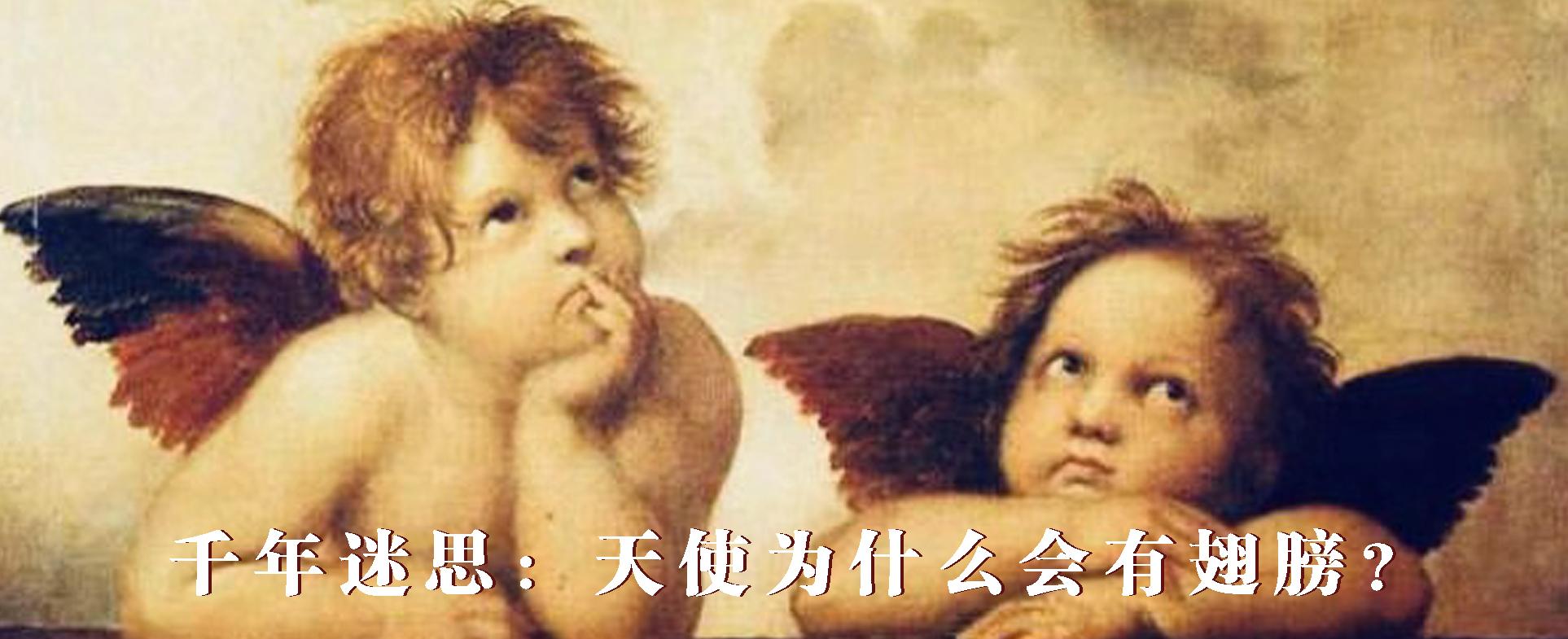2 千年迷思:天使为什么会有翅膀?