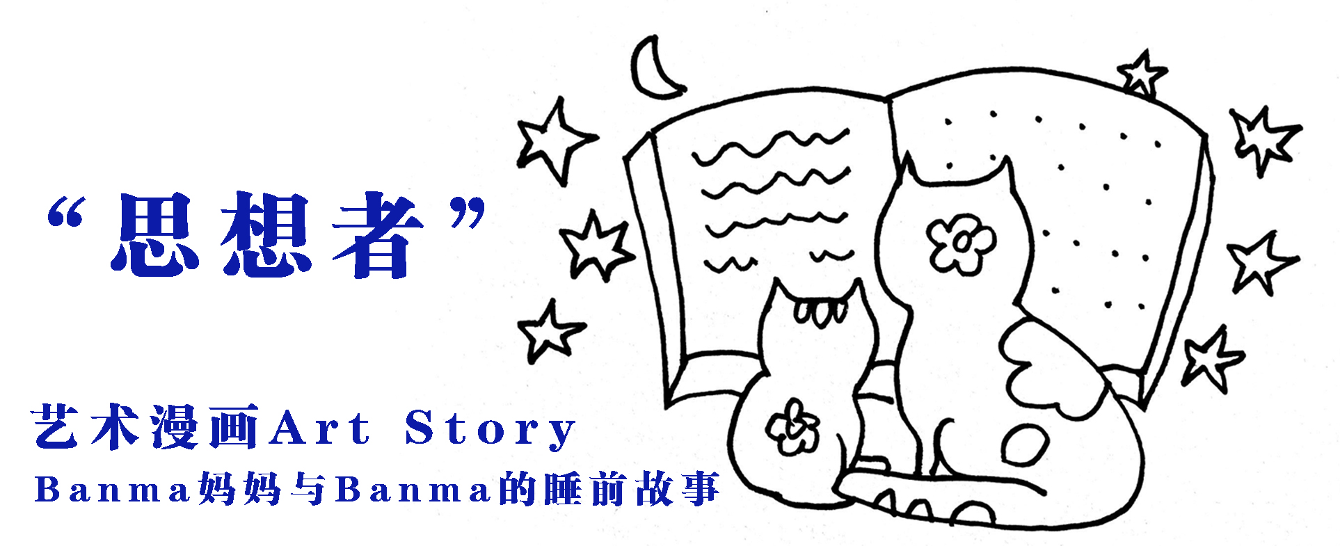 4 思想者 | Banma妈妈与Banma的睡前故事