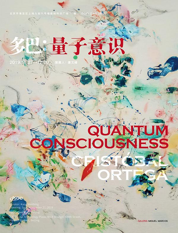 《量子意识》多巴个展海报(20191113)