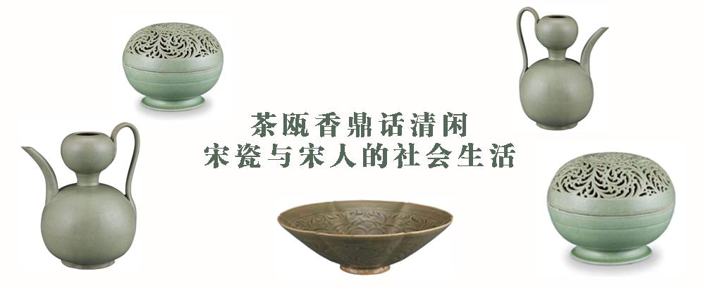 5 展讯|茶瓯香鼎话清闲—— 宋瓷与宋人的社会生活