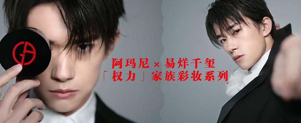2 阿玛尼×易烊千玺:「权力」家族彩妆系列